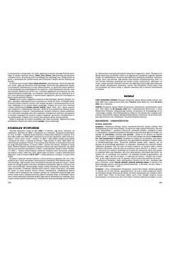 Opracowania lektur i wierszy - liceum, technikum