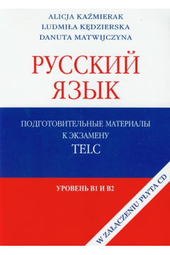 Russkij jazyk.Podgotowitelnyje materiały B1-B2 +CD