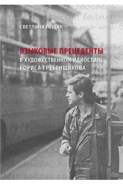 Jazykowyje prieciedienty w chudożiestwiennom idiostilie Borisa Griebienszczikowa