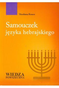 Samouczek języka hebrajskiego + CD