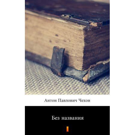 Без названия (Bez tytułu) - e-book w języku rosyjskim