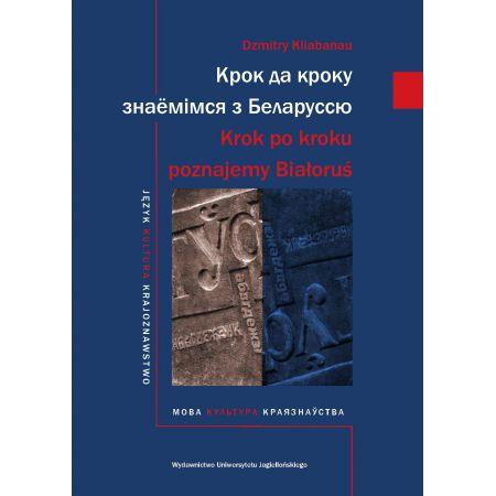 Krok po kroku poznajemy Białoruś. Język. Kultura. Krajoznawstwo  ???? ?? ????? ????????? ? ?????????
