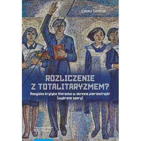 Rozliczenie z totalitaryzmem? Rosyjska krytyka literacka w okresie pieriestrojki (wybrane spory)
